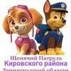 """""""Щенячий Патруль"""" Кировск ЛО Щенки"""