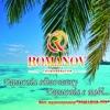 RomanovTour