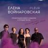 25/09 - Елена Войнаровская/FLЁUR в Туле