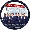Сборная РУДН чемпионы Высшей лиги КВН