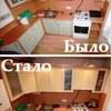 "Замена фасадов от ""Elite Fasad"" г. Краснодар"