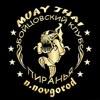 """Тайский бокс в Нижнем Новгороде  Б.К"""" Пиранья"""""""