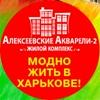 """Жилой комплекс """"Алексеевские Акварели-2"""""""
