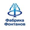 """""""Фабрика фонтанов"""" - Фонтанное оборудование"""