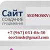 Продвижение сайтов в Москве и РФ | SeoMoskva.ru