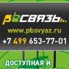 Магазин pbСВЯЗЬ | Рации | Антенны | Гарнитуры