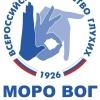 МОРО ВОГ (Московское областное отделение ВОГ)