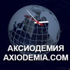 Аксиодемия
