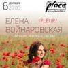 Елена Войнаровская/Flёur в Санкт-Петербурге