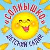 """Детский сад """"Солнышко""""   Томск"""