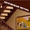 Изготовление деревянных лестниц в Челябинске