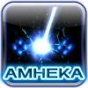 Амнека - космическая эволюция