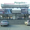 кинотеатр РОДИНА г.Ангарск