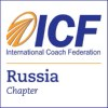 ICF Россия
