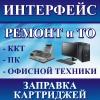 "Компьютерный Центр ""Интерфейс"""