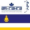 Общество бурятской культуры «Ая-Ганга»