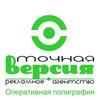 """ООО """"Точная версия"""" Полиграфия"""