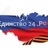 Группа единомышленников ЕДИНСТВО24