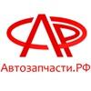 Автозапчасти.РФ