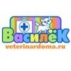 Ветеринарная клиника «Василёк»