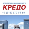 Агентство недвижимости Кредо