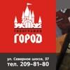 """Типография """"Город"""".Красноярск"""