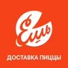 ЕШЬ | Доставка пиццы | Новокуйбышевск