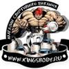 King's body, Спортивное питание, Нижний Тагил