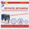 Печати и штампы Волгоград