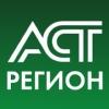 АСТ - регион