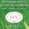 Фитнес-обучение
