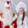 Дед Мороз и Снегурочка на дом, корпоратив.Москва