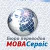 """Бюро переводов """"МОВА СЕРВИС"""""""