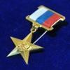Герой Труда России
