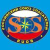 Rossiyskiy-Soyuz Spasateley