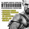 STRONGMAN - Спортивное питание в Петрозаводске