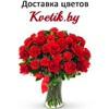 Kvetik.by - Цветы, доставка цветов в Бресте