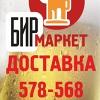 БИРМАРКЕТ