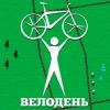 Велодень 2016 Курск