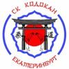 Klub-Dzyudo-I-Sambo Kodokan-Ekaterinburg