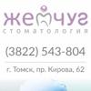 Жемчуг - стоматология в Томске