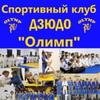 """Спортивный клуб дзюдо """"Олимп"""" Краснодар"""