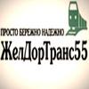 ЖелДорТранс55, транспортная компания