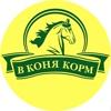 В Коня Корм