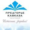 """Санаторий """"Предгорье Кавказа"""""""