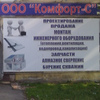 Komfort-S Smolensk
