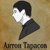 Антон Тарасов | Официальная группа