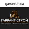 Высотные работы в Украине.