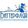 """Салон красоты  """"Баттерфляй"""" Калининград"""