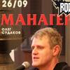 Манагер - 26.09.2015 - Томск, рок-бар ROCKот